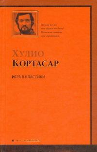 Игра в классики Кортасар Х., Синянская Л.