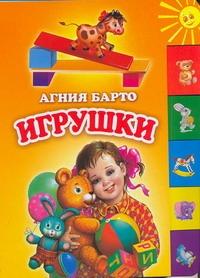 Игрушки Барто А.Л., Борисова С., Нитылкина Е.