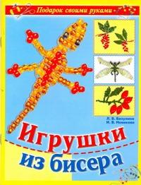 Игрушки из бисера Базулина Л.В., Новикова И.В.