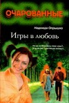 Игры в любовь Опрышко Н.А.