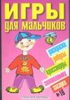 Игры д/мальчиков(сборник)№16 Белов И.В., Гордиенко Н., Гордиенко С., Румянцева Е.