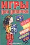 Игры для девочек №13 Зимина О.В., Лукашкина М.М.