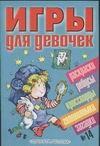 Игры для девочек.  № 14 Бай О.Б., Гордиенко Н., Гордиенко С., Щербаков Н.