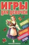 Игры для девочек.  № 2 Федин С. Н., Федина О. В.
