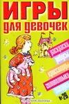 Игры для девочек.  № 26 Рудакова Е.Г.
