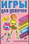 Игры для девочек.  № 4 Попова Е., Федин С. Н.