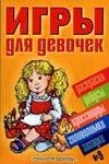 Игры для девочек. №9