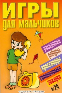 Игры для мальчиков. № 24 Матросов М.Ю.