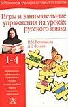 Игры и занимательные упражнения на уроках русского языка Бетенькова Н.М., Фонин Д.С.