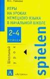 Игры на уроках немецкого языка в начальной школе. 2-4 классы Райнеке Ю.С.