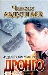 Идеальная мишень Абдуллаев Ч.А.