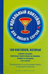 Идеальный коктейль для любого случая Сверчински Дуэйн