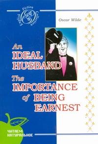 Идеальный муж.Как важно быть серьезным