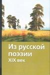 Сидорина Н.К. - Из русской поэзии, XIX век обложка книги