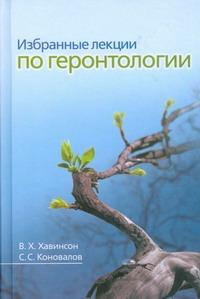 Избранные лекции по геронтологии Коновалов С.С.,Хавинсон В.Х.