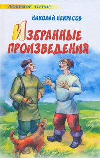 Избранные произведения Некрасов Н.А.