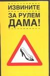 Извините. За рулем дама! Иванов В.Н., Иванова Л.М.