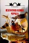 Изготовление чучел Сугробов В.Ю.