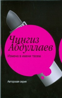Измена в имени твоем. Месть женщины Абдуллаев Ч.А.
