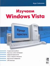 Изучаем Windows Vista - фото 1