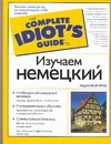 Изучаем немецкий