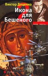 Икона для Бешеного-2 Доценко В.Н.
