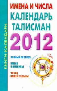 Имена и числа. Календарь-талисман . 2012 год