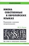 Имена собственные в европейских языках. Романская и русская антропонимика