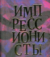 Импрессионисты Адамчик М. В.