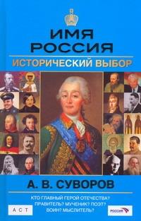 Имя Россия. А.В. Суворов. Исторический выбор 2008