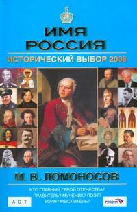 Имя Россия. М.В. Ломоносов. Исторический выбор 2008