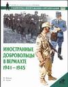 Иностранные добровольцы в вермахте, 1941-1945