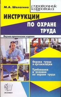Инструкции по охране труда
