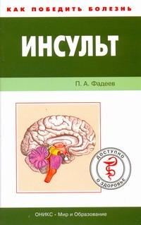 Инсульт Фадеев П.А.