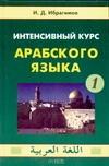 Интенсивный курс арабского языка. В 3 ч. Ч.  1