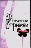 Интимные стрижки Орлова Л.