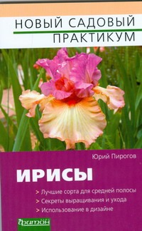 Ирисы Пирогов. Ю.