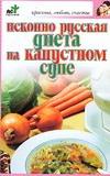 Исконно русская диета на капустном супе Рассветова Е.С.