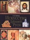 Искусство Древней Руси Любимов Л.Д.