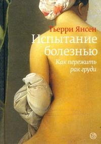 Янсен Тьерри - Испытание болезнью: как пережить рак груди обложка книги