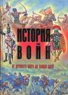 История войн от древнего мира до наших дней Мерников А.