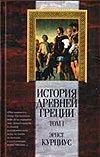 История Древней Греции. В 5т. Тома 1-5