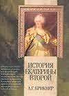 История Екатерины Второй