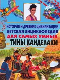 История и древние цивилизации. Детская энциклопедия для самых умных от Тины Канд
