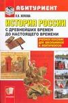 История России с древнейших времен до настоящего времени