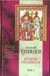 История Российская. В 3 т. Т. 1