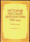История русской литературы XIX века, 40-60 годы