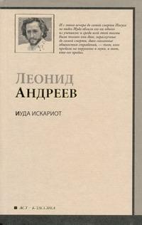 Иуда Искариот Андреев Л.Н.