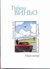 Ищи ветер Виньо Гийом, Хотинская Н.