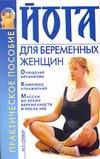 Йога для беременных женщин Орлова М.О., Тесло С.М.